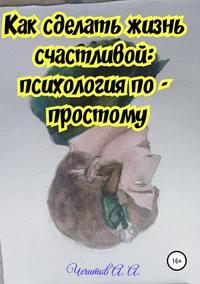 Обложка «Как сделать жизнь счастливой: психология по-простому»