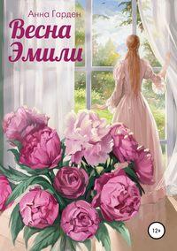 Обложка «Весна Эмили»