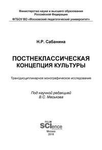 Обложка «Постнеклассическая концепция культуры: трансдисциплинарное монографическое исследование»