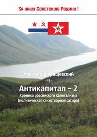 Обложка «Антикапитал-2. Хроника российского капитализма (политическая стихотворная сатира)»