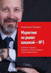 Обложка «Маркетинг нарынке вакансий–№3. Стратегия. Карьера. Маркетинг. Личные продажи. Командообразование»