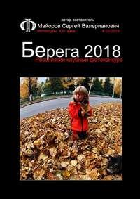 Обложка «Российский клубный фотоконкурс «Берега 2018». Фотоклубы XXI века #02/2019»