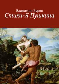 Обложка «Стихи-Я Пушкина»