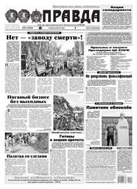 Обложка «Правда 82-2019»