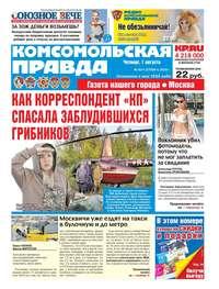 Обложка «Комсомольская Правда. Москва 83ч-2019»
