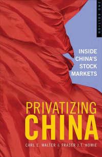 Обложка «Privatizing China»