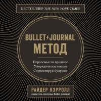 Обложка «Bullet Journal метод»