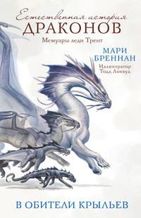 Обложка «Мемуары леди Трент: В Обители Крыльев»