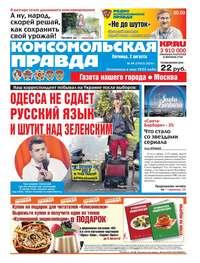 Обложка «Комсомольская Правда. Москва 84-2019»