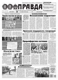 Обложка «Правда 83-2019»