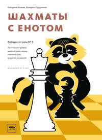 Обложка «Шахматы с енотом. Рабочая тетрадь № 3»