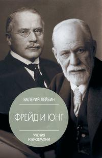 Обложка «Зигмунд Фрейд и Карл Густав Юнг. Учения и биографии»