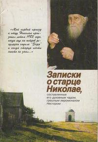 Обложка «Записки о старце Николае, составленные его духовным чадом, грешным иеромонахом Нестором»