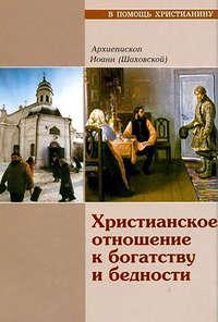 Обложка «Христианское отношение к богатству и бедности»
