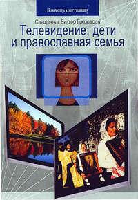 Обложка «Телевидение, дети и православная семья»