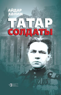 Обложка «Татар солдаты»