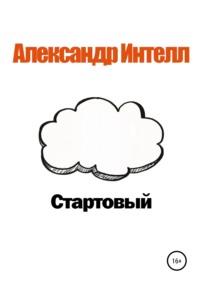 Обложка «Стартовый»