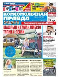 Обложка «Комсомольская Правда. Москва 85-2019»