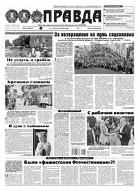 Обложка «Правда 84-2019»