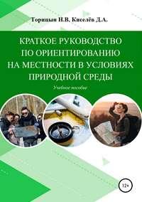 Обложка «Краткое руководство по ориентированию на местности в условиях природной среды. Учебное пособие»