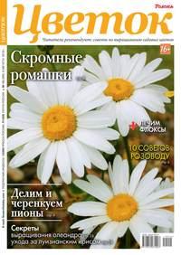 Обложка «Цветок 15-2019»