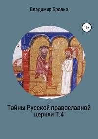Обложка «Тайны Русской Православной церкви. Т. 4»