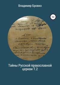Обложка «Тайны Русской Православной церкви. Т.2»