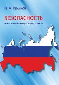 Обложка «Безопасность: политический и социальный аспекты»
