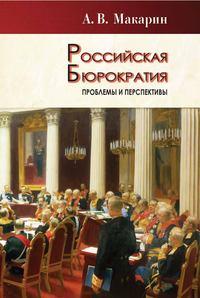 Обложка «Российская бюрократия: проблемы и перспективы»