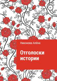 Обложка «Отголоски истории»