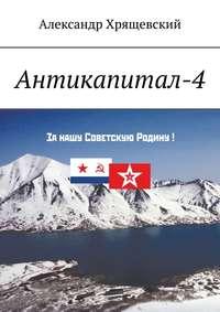 Обложка «Антикапитал-4»