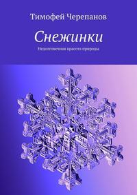 Обложка «Снежинки. Недолговечная красота природы»