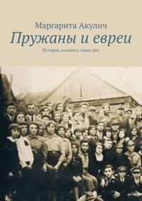 Обложка «Пружаны иевреи. История, холокост, наши дни»