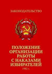 Обложка «Положение организации работы снаказами избирателей. 1982г.»
