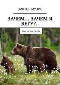 Обложка «Зачем… Зачем я бегу?.. Рассказ геолога»