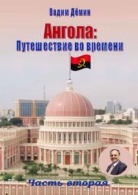 Обложка «Ангола: Путешествие во времени. Часть вторая»