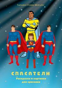 Обложка «Спасатели. Раскраски икартинки для срисовки»