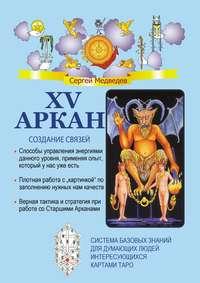 Обложка «XV Аркан. Создание связей»