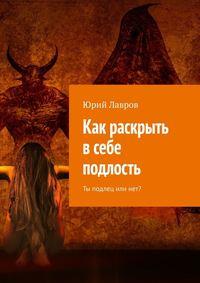 Обложка «Как раскрыть всебе подлость. Ты подлец или нет?»