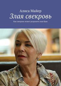 Обложка «Злая свекровь. Как свекровь может разрушить ваш брак»