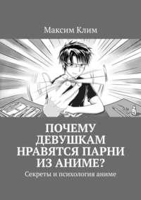 Обложка «Почему девушкам нравятся парни изаниме? Секреты и психология аниме»