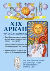 Обложка «XIX Аркан. Умение быть счастливым»