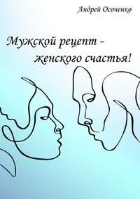 Обложка «Мужской рецепт– женского счастья!»