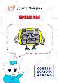 Обложка «Советы Доктора Зубика. Брекеты»