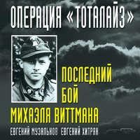 Обложка «Операция «Тоталайз». Последний бой Михаэля Виттмана»