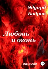 Обложка «Любовь и огонь»