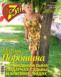 Обложка «Семь дней ТВ-программа №33/2019»