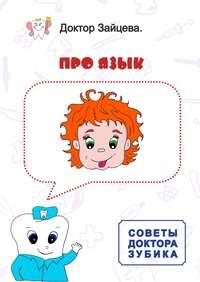 Обложка «Советы Доктора Зубика. Про язык»
