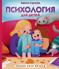 Обложка «Психология для детей: сказки кота Киселя»