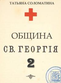 Обложка «Община Святого Георгия. Второй сезон»